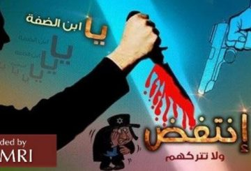 intifadacoltelli-500x350