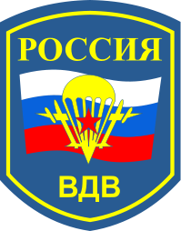 199px-Russian_Airborne_Troops_patch_svg