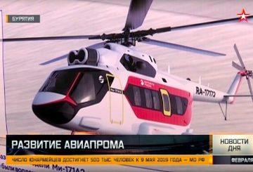 3_Mi-171A3_ZvezdaTV (002)